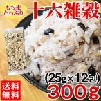 雑穀 個包装 穀物 雑穀ミックス 雑穀米 混ぜる ダイエット食品 送料無料 十六雑穀 12包(25g×3袋×4セット)