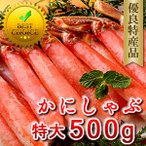 かにしゃぶ 生ズワイガニポーション「L」500g 特大カニしゃぶ 蟹足