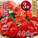 花咲ガニ400g-480g×3尾 ボイルS 北海道根室産直 花咲蟹