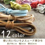 【1本80円】革紐・フェイクスェード・革ひも◆全12カラー 90cm 小物・アクセサリー作りに。