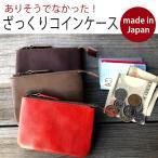 コインケース 小銭入れ 革 本革 牛革 レザー 日本製 財布 カードケース 小物ポーチ ks011 ざっくりコインケース