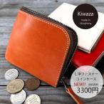 本革 コインケース メンズ 小銭入れ 財布 L字ファスナー レザー Lジップ ks018  牛ヌメ革 日本製 送料無料