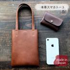 本革 スマホトート トートバッグ ミニトート スマホケース 日本製 ks027 iphone レザー 牛革