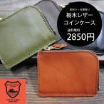 栃木レザー ちょっと訳あり 3780コインケース 小銭入れ 財布 メール便で送料無料