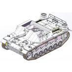 1/35スケールプラモデル  ドイツ 15cm 33式重歩兵砲搭載 自走砲 3号戦車H型車体