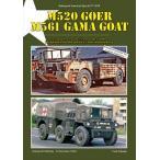 M520 Goer M561 Gama Goat 冷戦下の米軍連結式トラック