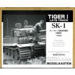 SK-1  1/35スケール ティーガー I 後期型用履帯(可動式)