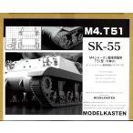 SK-55 1/35スケール M4シャーマン戦車T51型用可動履帯 (キャタピラ)
