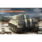 1/35スケールプラモデル ドイツ重戦車ティーガーI中期型 (フルインテリア付)