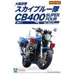 1/12スケールプラモデル Honda CB400 SUPER FOUR 大阪府警 スカイブルー隊(青バイ)