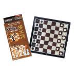 ポータブル チェス (ビッグサイズ)