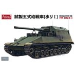 1/35スケールプラモデル 日本陸軍 試製五式砲戦車 ホリI