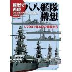 模型で再現 八八艦隊構想  1/700で蘇る幻の艨艟たち