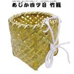 あじか四ツ目 小 径28×25cm 4-4063-3 建前 棟上げ用の目籠として 目籠 収穫竹かご 杉崎