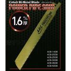 【コバルト バイメタル パワーパイプソー】替刃 厚1.6mm 350mm×8山  5枚 A.U.C. ACB-3508