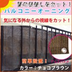 【バルコニー オーニング】 360cm×80cm チョコブラウン 遮光率85%・ベランダの目隠しに!