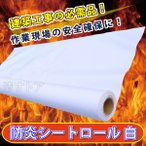 ≪大型商品≫【防炎シートロール】 白 原反 1.8x50m