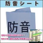 薄手 【防音シート】 グレー 1.2x5.1m 厚み0.5mm 建設足場用シート・灰色防炎