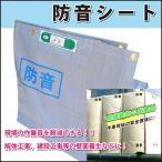 【防音シート】グレー 1.8x3.4m 厚み1.0mm 建設足場用シート・灰色防炎