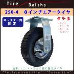 キャスター付き 8インチ 固定タイヤ 4571191190635 エアー 250-4 タチホ 台車  替え 空気タイヤ シンセイ