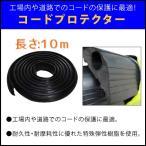 【大型宅配160】 コードプロテクター 径20mm 10m 電線ケーブル 水道管 ホースの保護に ゴム製 ケーブル 配線カバー KU