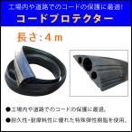 【大型宅配160】 コードプロテクター 径40mm 4m 電線ケーブル 水道管 ホースの保護に ゴム製 ケーブル 配線カバー KU
