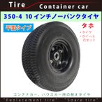 【コンテナカー用 10インチ ノーパンクタイヤ】  平面タイプ(フラットタイヤ) 350-4 タホ