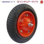【受注生産】 オオシマ 一輪車用 13インチ エアータイヤ 国産ホイール 軸棒付 タチホ 3.25/3.00-8 ネコ用替えタイヤ EK