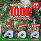 【100P ハイパワーチップソー】  255×100P 刈払機用チップソー替刃 FT‐009