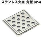 【ステンレス火皿】 角型 BP-4 業務用目皿