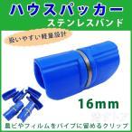【ハウスパッカー】ステンレスバンド 16mm 50個入