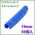 【ハウスパッカー】ステンレスバンド 19mm 50個入