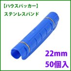 【ハウスパッカー】ステンレスバンド 22mm 50個入