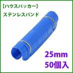 【ハウスパッカー】ステンレスバンド 25mm 50個入