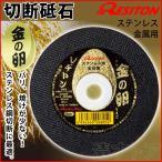 【金の卵】 切断砥石 105×1.0×15 ステンレス・金属用 レジトンAZ60P