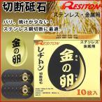 【金の卵】切断砥石 10枚入 105×1.0×15 ステンレス・金属用 レジトンAZ60P