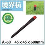 境界杭 A-60 45×45×600mm プラスチック標識杭・測量杭 大研化成工業