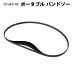 【ミスターモース コバルトVLポーターブルバンドソー】 1260 10/14P 5本  抜群の切味・耐久力のコバルトバンドソー替刃