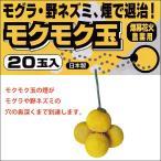【モクモク玉】20玉入 モグラ・野ねずみ用忌避剤