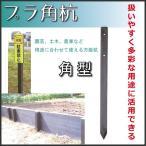 リサイクル樹脂製の万能杭・樹脂杭