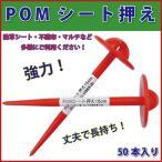 【POMシート押さえ】 φ8×15cm 50本セット