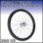 【26インチ ノーパンクタイヤ】タイヤ・ホイールセット 26inch×2 1/2 タホ