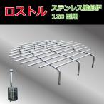 ロストル ステンレス焼却炉120型用 鉄の格子(こうし) 火格子 サナ 三和式ベンチレーター