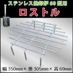 ロストル ステンレス焼却炉60型用 鉄の格子(こうし) 火格子 サナ 三和式ベンチレーター