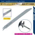 【セーバーソー・レシプロソー替刃】 1枚 マキタ・リョービ・日立・ボッシュ兼用 金属用 ST1126BEF