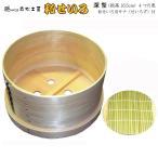 立松工芸 和せいろ 尺1寸 4升用 (33cm) サナ せいろず 付 国産 手作り 蒸籠 TS