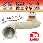省エネダクト SD-890 80cm〜320cm SUNホット 温風ヒーター用 こたつホース 温風ジャバラパイプ バクマ工業