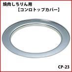焼肉しちりん用【コンロトップカバー】 CP-23 国産業務用七輪用カバー