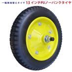 13インチ PU ノーパンクタイヤ C13-PU 軸棒付 タホ 3.25/3.00-8 一輪車 ネコ 玉押し用替えタイヤ ST