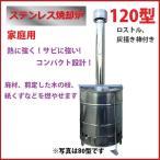 大型宅配200/ステンレス焼却炉 家庭用 120型 熱に強い サビに強い コンパクト焼却器 三和式ベンチレーター